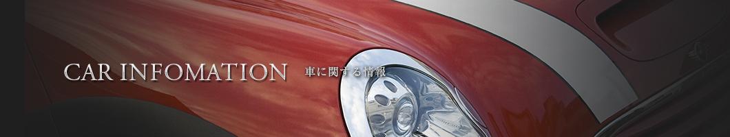 CAR INFOMATION 車に関する情報