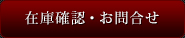 在庫確認・お問合せ|横浜 中古車・輸入車販売 買い取り 株式会社Aisha